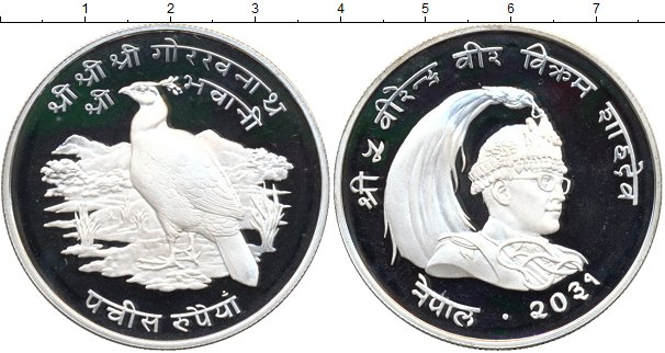 Картинка Монеты Непал 25 рупий Серебро 1974