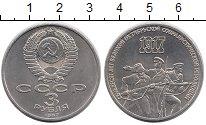 Изображение Мелочь Россия СССР 3 рубля 1987 Медно-никель XF