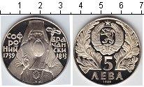 Изображение Мелочь Болгария 5 лев 1989 Медно-никель Proof