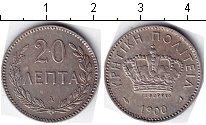 Изображение Монеты Греция 20 лепт 1900 Медно-никель