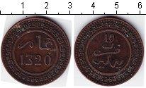 Изображение Монеты Марокко 10 мазунас 1320 Медь