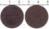Изображение Монеты 1855 – 1881 Александр II 2 копейки 1872 Медь  ЕМ