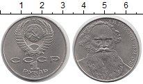 Изображение Мелочь СССР 1 рубль 1988 Медно-никель XF