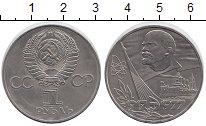Изображение Мелочь СССР 1 рубль 1977 Медно-никель XF 60 лет Советской вла