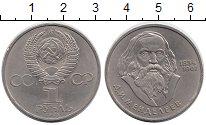Изображение Мелочь СССР 1 рубль 1984 Медно-никель XF- Д. И. Менделеев