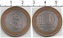Изображение Мелочь Россия 10 рублей 2007 Биметалл XF Архангельская област