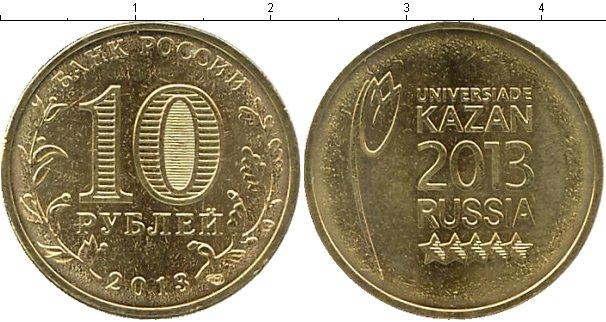 Картинка Мелочь Россия 10 рублей Медь 2013