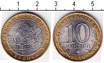 Изображение Мелочь Россия 10 рублей 2010 Биметалл UNC СПБ. Брянск