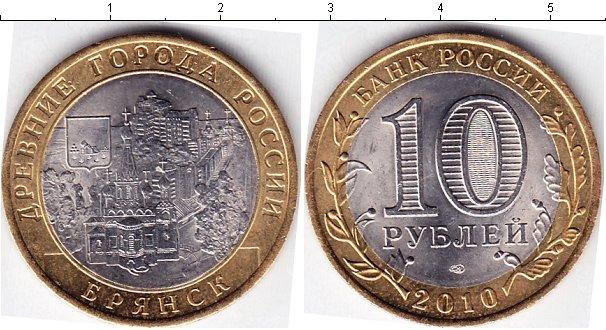Картинка Мелочь Россия 10 рублей Биметалл 2010