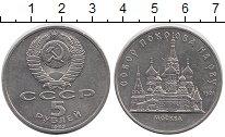 Изображение Мелочь СССР 5 рублей 1989  XF Собор Покрова на рву