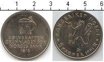 Изображение Мелочь Норвегия 5 крон 1991 Медно-никель UNC-