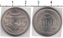 Изображение Мелочь Япония 100 йен 1975 Медно-никель UNC- Экспо 75