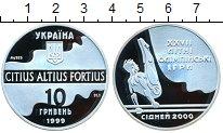 Изображение Монеты Украина 10 гривен 1999 Серебро Proof- Олимпийские игры в С
