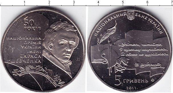 Картинка Мелочь Украина 5 гривен Медно-никель 2011
