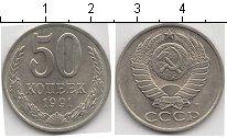 Изображение Мелочь СССР 50 копеек 1991 Медно-никель UNC