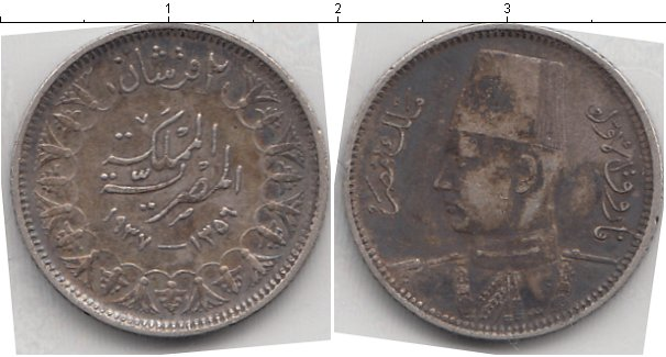Картинка Монеты Египет 2 пиастра Серебро 1937