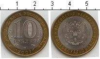 Изображение Мелочь Россия 10 рублей 2007 Биметалл XF