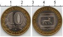 Изображение Мелочь Россия 10 рублей 2009 Биметалл XF .ММД