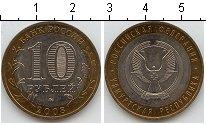 Изображение Мелочь Россия 10 рублей 2008 Биметалл XF Удмуртская Республик