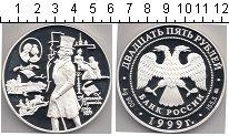 Изображение Монеты Россия 25 рублей 1999 Серебро Proof Монета посвящена 200