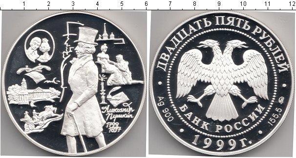 Картинка Монеты Россия 25 рублей Серебро 1999