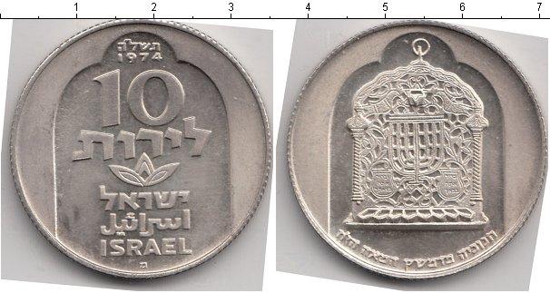 Картинка Монеты Израиль 10 лир Серебро 1974