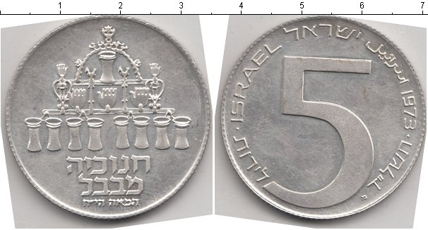 Картинка Монеты Израиль 5 лир Серебро 1973