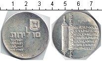 Изображение Монеты Израиль 10 лир 1974 Серебро Proof-