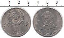 СССР 1 рубль 1983 Медно-никель