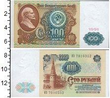 Изображение Банкноты СССР 100 рублей 1991   Профиль В.И. Ленина,