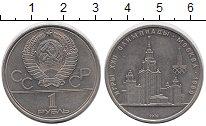 Изображение Мелочь СССР 1 рубль 1979 Медно-никель XF Московская олимпиада