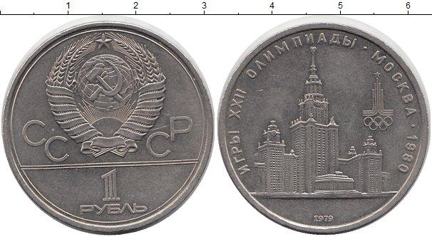 Картинка Мелочь СССР 1 рубль Медно-никель 1979