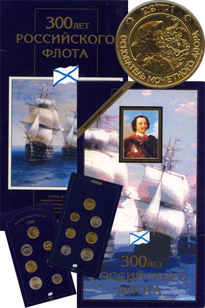 Изображение Подарочные монеты Россия 300 лет российского флота 1996  UNC Подарочный набор пос
