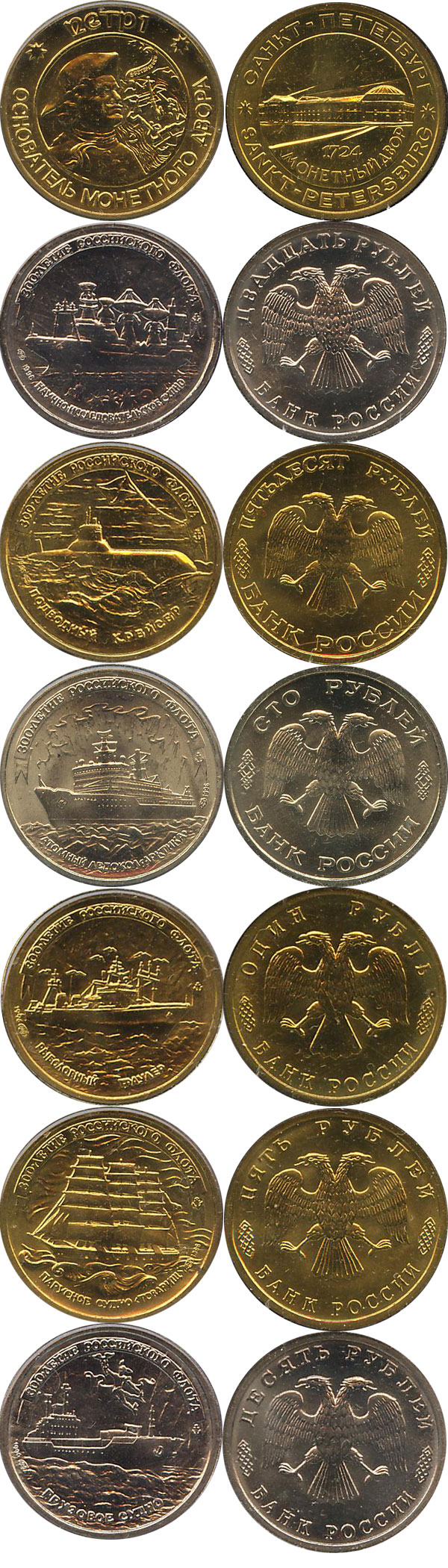 Картинка Подарочные монеты Россия 300 лет российского флота  1996
