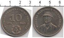 Изображение Монеты ГДР 10 марок 1976 Медно-никель XF 20 лет Национальной