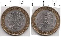 Изображение Мелочь Россия 10 рублей 2006 Биметалл XF- Республика Алтай