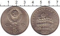 Изображение Мелочь СССР 5 рублей 1991 Медно-никель XF Архангельский собор
