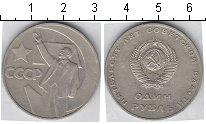 Изображение Мелочь СССР 1 рубль 1967 Медно-никель XF 50 лет Советской вла