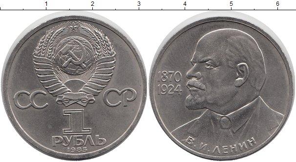 Картинка Мелочь СССР 1 рубль Медно-никель 1985