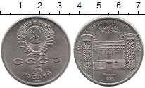 Изображение Мелочь СССР 5 рублей 1991 Медно-никель XF Госбанк
