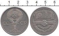Изображение Мелочь СССР 1 рубль 1981 Медно-никель XF Советско-болгарская