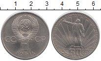 Изображение Мелочь СССР 1 рубль 1982 Медно-никель XF 60 лет СССР
