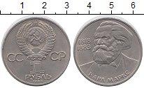 Изображение Мелочь  1 рубль 1983 Медно-никель XF