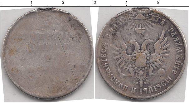 Картинка Монеты Жетоны Жетон Серебро 0
