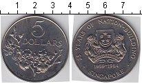 Изображение Мелочь Сингапур 5 долларов 1984 Медно-никель UNC-