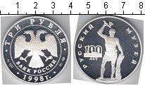 Изображение Монеты Россия 3 рубля 1998 Серебро Proof 100 лет Русскому муз