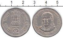 Изображение Мелочь Индия 2 рупии 1998 Медно-никель XF Шри Ауробиндо