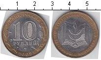 Изображение Мелочь Россия 10 рублей 2002 Биметалл XF- Министерство образов