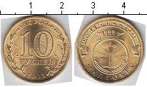 Изображение Мелочь Россия 10 рублей 2011 Медно-никель UNC-