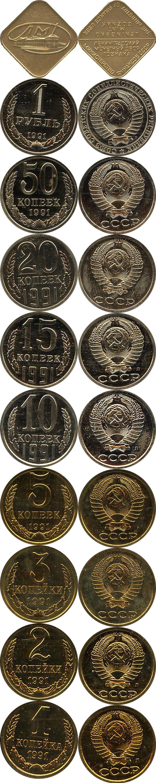 Картинка Подарочные монеты СССР Выпуск 1991 года  1991